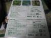 Kaimono_20070803_03