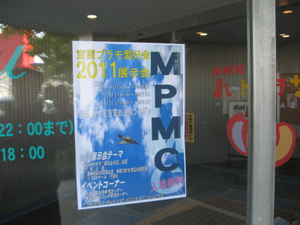 Mpmc_2011_034