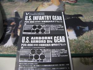 Us_gear_01