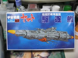 Yamato__001