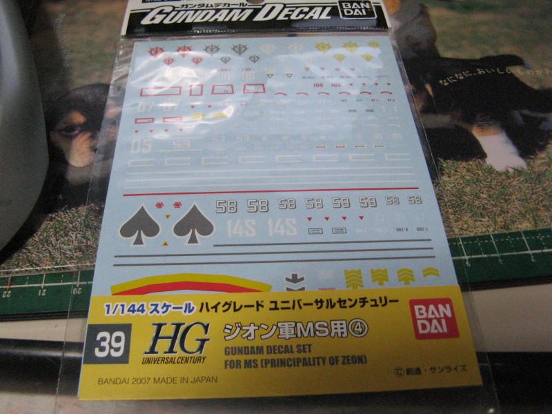 Kaimono_20100705_02