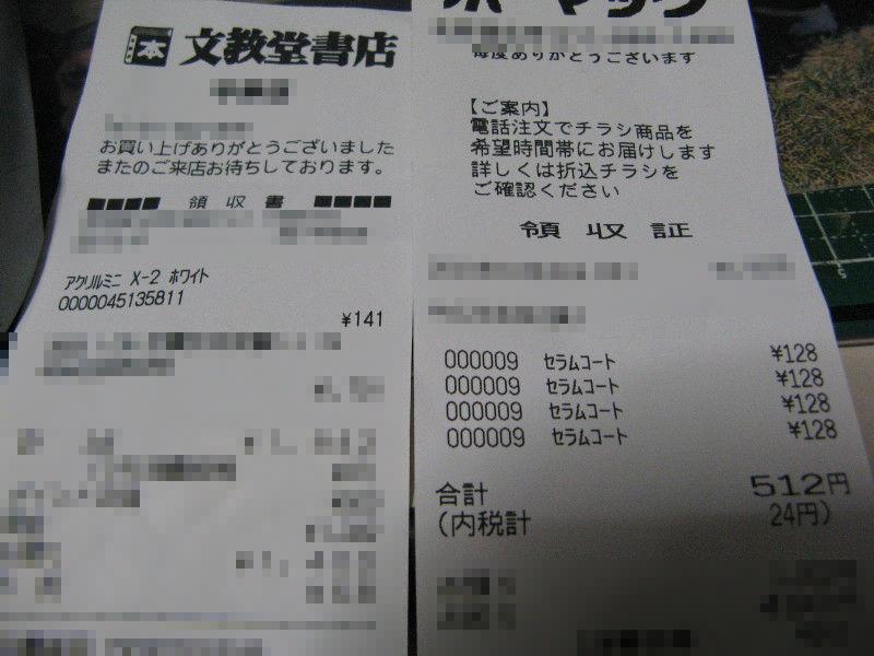 Etc_20101021_01