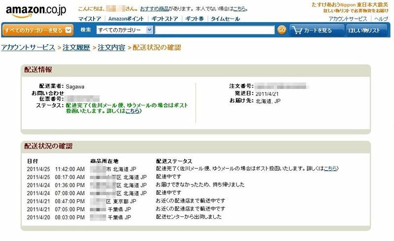 Etc_20110425_01